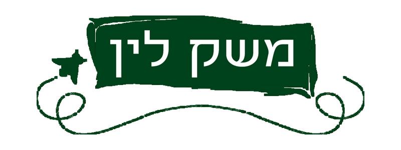 לוגו משק לין
